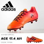 サッカースパイク アディダス adidas エース 17.4 AI1 メンズ サッカー フットボール スパイク 固定式 シューズ 靴 2017春新作 得割23