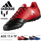 サッカートレーニングシューズ アディダス adidas エース 17.4 TF メンズ フットボール トレシュー シューズ 靴 部活 クラブ 2017春新作 得割23