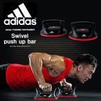 ショッピングアディダス アディダス adidas hardware 腕立て スイベル プッシュアップ バー 体幹 トレーニング 練習 アスリート 送料無料
