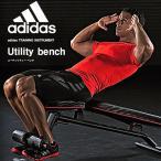 アディダス adidas hardware ユーティリティー ベンチ 筋トレ 腹筋運動 ダイエット ウエイト トレーニング 練習 アスリート 送料無料