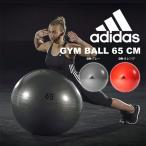ショッピングアディダス アディダス adidas hardware ジムボール 65cm 空気入れ付き バランスボール トレーニング フィットネス 送料無料