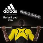 アディダス adidas hardware バーベルパッド 筋トレ 重量挙げ バーベル トレーニング 練習 アスリート