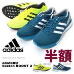 50%off Ⱦ��  ���˥��塼�� ���ǥ����� adidas adiZERO boston BOOST 2 ���ǥ����� �֡����� ��� ����5 ���塼�� �� ����̵��