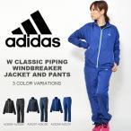 上下セット アディダス adidas 定番 パイピング ウィンドブレーカー ジャケット パンツ レディース ナイロン トレーニング ウェア 36%off 送料無料