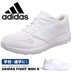 得割40 キッズ スニーカー アディダス adidas アディダスファイト MSH K ジュニア 子供 子供靴 運動靴 スポーツ シューズ 靴 オールホワイト