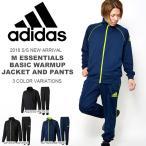 ジャージ 上下セット アディダス adidas ESSENTIALS ベーシック ウォームアップジャケット パンツ メンズ トレーニング ウェア 2016新作 23%off