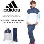 上下セット アディダス adidas Team リニア ウィンドジャケット パンツ レディース ナイロン トレーニング ウェア 2016秋冬新作 得割30