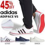 45%OFF スニーカー アディダス adidas ADIPACE VS メンズ アディペース ローカット シューズ 靴 ホワイト 白 EE7840