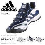 野球 トレーニングシューズ アディダス adidas メンズ アディピュア adipure TR ベースボール シューズ 靴 トレシュー 2017春夏新作 得割20