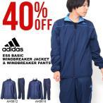 ナイロン 上下セット アディダス adidas ESS ベーシック ウインドブレイカー ジャケット パンツ メンズ セットアップ トレーニング ウェア 40%off