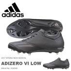 ショッピングLOW 野球スパイク アディダス adidas メンズ アディゼロVI LOW 金具 スパイク ローカット 野球 ベースボール シューズ 靴 2017春夏新作 得割23 送料無料