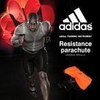 アディダス adidas hardware レジスタンス パラシュート スピード トレーニング 練習 アスリート