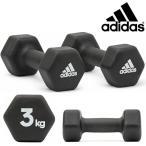 アディダス adidas ダンベル 3kg ペア 鉄アレイ コンパクト 2個セット トレーニング ダイエット 筋トレ 宅トレ ADWT-10003