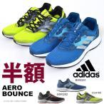 50%off 半額  ランニングシューズ アディダス adidas Aero BOUNCE メンズ 中級者 サブ4 サブ5 マラソン ジョギング シューズ 靴