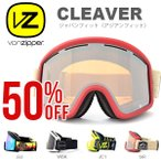 40%off スノーゴーグル VONZIPPER ボンジッパー メンズ レディース CLEAVER クレーバー 日本正規品 スノーボード スキー