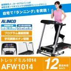 Yahoo!エレファントSPORTS送料無料 トレッドミル1014  ランニングマシーン ALINCO アルインコ  ルームランナー  トレッドミル AFW1014 ダイエット 健康器具 エクササイズ トレーニング