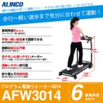 Yahoo!エレファントSPORTS送料無料 プログラム電動ウォーカー3014 ウォーキング マシン ALINCO アルインコ  ウォーキング マシーン AFW3014 ダイエット 健康器具