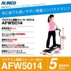 Yahoo!エレファントSPORTS送料無料 プログラム電動ウォーカー5014 ウォーキング マシン ALINCO アルインコ  ウォーキング マシーン  ダイエット 健康器具 エクササイズ トレーニング