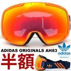 現品限り 60%off スノーゴーグル adidas ORIGINALS アディダス オリジナルス AH83 メンズ レディース スノーボード