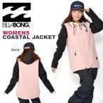 ショッピングビラボン スノーボードウェア BILLABONG ビラボン レディース COASTAL JACKET ジャケット スノボ スキー 2018-2019冬新作 20%off