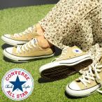 ベージュ スニーカー コンバース CONVERSE ALL STAR オールスター メンズ レディース ローカット ハイカット 靴