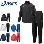 スウェット 上下セット アシックス asics スウェットシャツ パンツ メンズ トレーナー トレーニング ウェア スエット 2016秋冬新作 得割20 送料無料