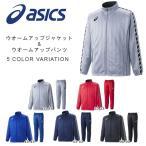 ジャージ 上下セット アシックス asics ウオームアップ ジャケット パンツ メンズ レディース キッズ 子供 トレーニング ウェア 部活 クラブ  得割20  送料無料
