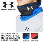 数量限定 アンダーアーマー UNDER ARMOUR UA フットボール ネックウォーマー メンズ コールドギア 防寒 サッカー スポーツ観戦 2016秋冬新作