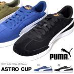 スニーカー プーマ PUMA メンズ レディース アストロカップ ASTRO CUP ローカット シューズ 靴 364423 2017秋冬新作 得割23