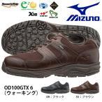 ショッピングウォーキングシューズ ウォーキングシューズ ミズノ MIZUNO メンズ レディース OD100GTX 6 防水 GORE-TEX 幅広 3E スニーカー 靴 得割10