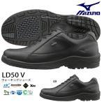 ショッピングウォーキングシューズ ウォーキングシューズ ミズノ MIZUNO メンズ レディース LD50 V GORE-TEX ゴアテックス 幅広 3E スニーカー 靴 シューズ 得割20 送料無料