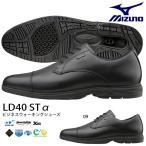 ショッピングウォーキングシューズ ビジネスウォーキングシューズ ミズノ MIZUNO メンズ LD40 STa 幅広 3E GORE-TEX ゴアテックス ビジネスシューズ スニーカー 靴 通勤 シューズ 得割20 送料無料