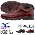 ショッピングウォーキングシューズ ウォーキングシューズ ミズノ MIZUNO レディース LD40IIIα GORE-TEX 防水 レザー 本革 スニーカー 靴 得割10