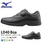 ショッピングウォーキングシューズ ウォーキングシューズ ミズノ MIZUNO レディース LD40 Boa 本革 レザー スニーカー 靴 得割10