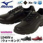 ショッピングウォーキングシューズ ウォーキングシューズ ミズノ MIZUNO レディース LD40IVα レザー 本革 スニーカー 幅広 ワイド 婦人靴 得割15