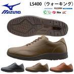 ウォーキングシューズ ミズノ MIZUNO メンズ LS400 幅広 4E スニーカー 靴 得割10
