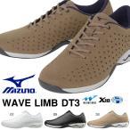 ショッピングウォーキングシューズ ウォーキングシューズ ミズノ MIZUNO メンズ WAVE LIMB DT3 幅広 3E スニーカー 靴 シューズ 得割20 送料無料