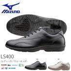 ショッピングウォーキングシューズ ウォーキングシューズ ミズノ MIZUNO レディース LS400 軽量 ストレッチ スニーカー 靴 得割10