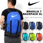 リュックサック ナイキ NIKE ブラジリア 7 バックパック XL 34L リュック デイパック バッグ BAG カバン メンズ レディース 2016秋新色 23%off