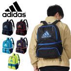 リュックサック アディダス adidas ボール用 デイパック 19L ボールバッグ バックパック サッカー バッグ リュック ADP27