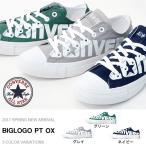 ショッピングコンバース スニーカー コンバース CONVERSE ALL STAR オールスター ビッグロゴ プリント OX メンズ レディース ローカット シューズ 靴 2017春新作 送料無料