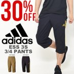 7分丈パンツ アディダス adidas ESS 3S 3/4パンツ メンズ トレーニング ランニング ジョギング ウェア 30%off クロップドパンツ