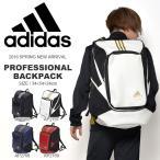リュックサック アディダス adidas Professional バックパック 35L リュック スポーツバッグ バッグ 野球 2016新作 24%off