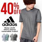 現品のみ 半袖 リバーシブル Tシャツ アディダス adidas 叶衣 半袖リバーシブルTシャツ メンズ トレーニング ウェア ランニング ジョギング 40%off