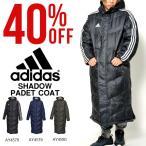 ベンチコート アディダス adidas SHADOW ロング パデッドコート メンズ ロングコート 防寒対策 フード付き  40%OFF 送料無料