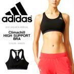 スポーツブラ アディダス adidas ワークアウト クライマチル ハイサポートブラ レディース スポブラ インナー 30%off