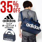 ショルダーバッグ アディダス adidas リニアチームバッグ S ダッフルバッグ ボストンバッグ スポーツバッグ かばん ジム 35%off