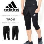 7分丈 パンツ アディダス adidas TIRO17 トレーニング3/4パンツ メンズ レイヤーリング仕様 サッカー フットサル トレーニング ウェア 2017春新作 10%off