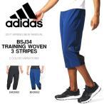 7分丈 パンツ アディダス adidas M4T トレーニングウーブン 3ストライプス 3/4パンツ メンズ ランニング トレーニング ウェア 20%OFF