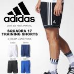 アディダス adidas SQUADRA 17 トレーニングショーツ メンズ ショートパンツ ハーフパンツ 短パン サッカー フットサル ウェア 2017春新作 得割20